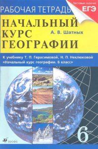 географии 6 класс Т.П. Герасимова рабочая тетрадь