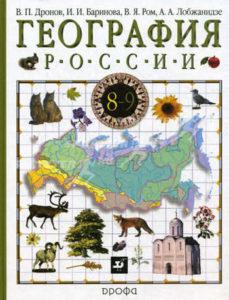 ГДЗ по географии 8 класс Дронов